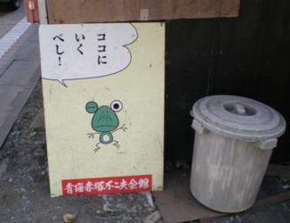 oume-akatuka-kanban3.jpg