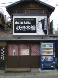 oume-youkaihonpo.jpg