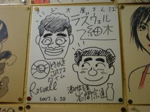 radio-ya-hosoki.jpg