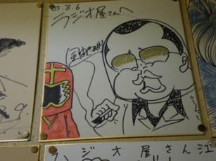 radio-ya-kazama.jpg