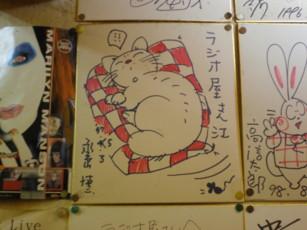 radio-ya-nagashima.jpg