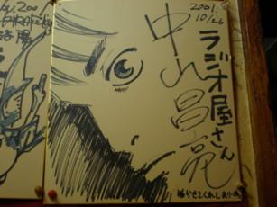 radio-ya-nakagawa.jpg
