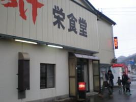 sakae-syokudou2.jpg
