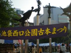 toshimaku-ikebukuro-huruhon1.jpg