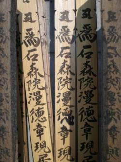 toshimaku-ikebukuro-ishimori15.jpg