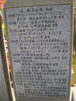 toshimaku-ikebukuro-ishimori16.jpg