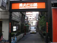 toshimaku-ikebukuro-mikuni1.jpg