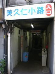 toshimaku-ikebukuro-mikuni2.jpg