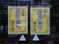 toshimaku-ikebukuro-ranpo1.jpg