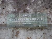 toshimaku-ikebukuro-ranpo6.jpg