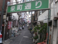 toshimaku-ikebukuro-sakae.jpg