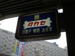 toshimaku-ikebukuro-takase1.jpg