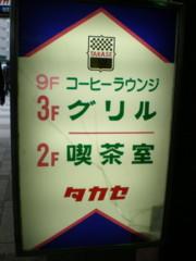 toshimaku-ikebukuro-takase2.jpg
