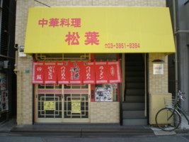 toshimaku-siinamachi-matuba1.jpg
