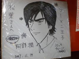 toshimaku-siinamachi-matuba12.jpg
