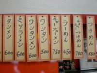 toshimaku-siinamachi-matuba14.jpg