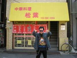 toshimaku-siinamachi-matuba2.jpg