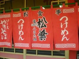 toshimaku-siinamachi-matuba4.jpg