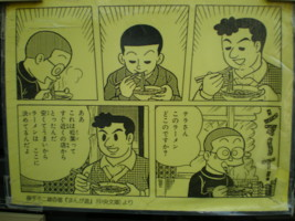 toshimaku-siinamachi-matuba6.jpg