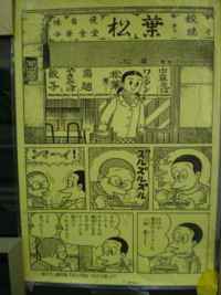 toshimaku-siinamachi-matuba7.jpg