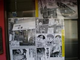 toshimaku-siinamachi-matuba8.jpg