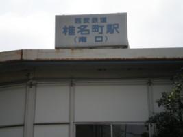 toshimaku-siinamachi-station.jpg