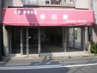 toshimaku-siinamachi-tadaya.jpg