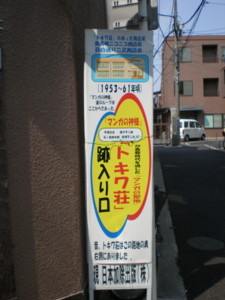 toshimaku-siinamachi-tokiwaso-ato1.jpg