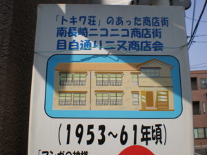 toshimaku-siinamachi-tokiwaso-ato2.jpg
