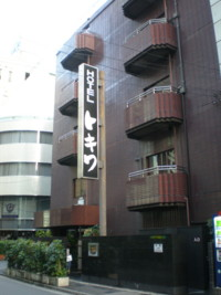 toshimaku-siinamachi-tokiwaso-ato4.jpg