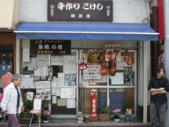 toshimaku-sugamo18.jpg