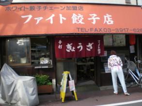 toshimaku-sugamo21.jpg