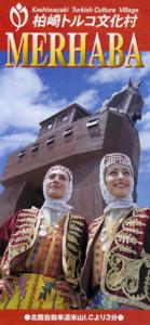 turk-village2.jpg