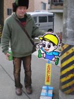 uonuma-tobidashi.jpg