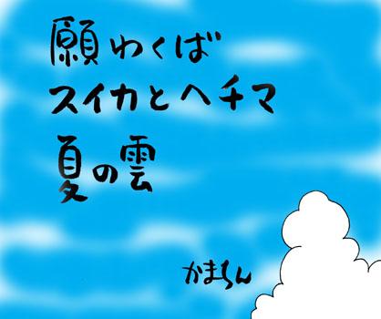 natuno雲