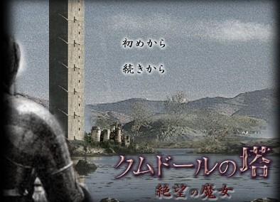 クムドールの塔-絶望の魔女-へ
