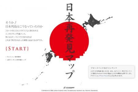 日本再発見マップ