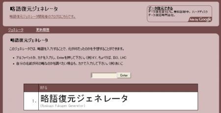 ryakugo.jpg