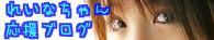 田中れいな応援ブログ