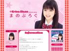 真野恵里菜 公式ブログ