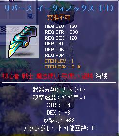 120ナックル+1