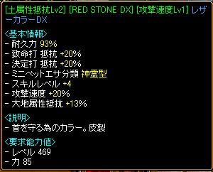 RedStone 09.04.08[00]