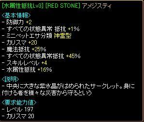 RedStone 09.04.08[01]