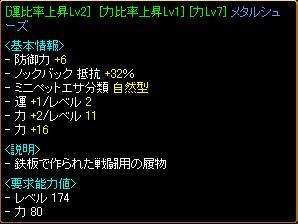 RedStone 09.04.08[04]