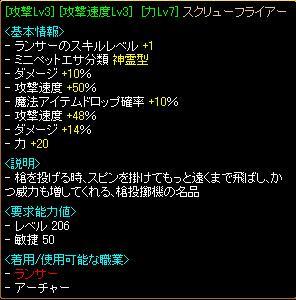 RedStone 09.04.08[06]