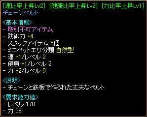 RedStone 09.04.08[07]