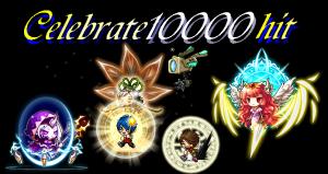 祝 10000ひっと☆