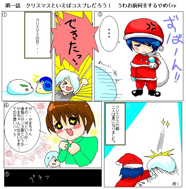 第一話 クリスマスといえばコスプレだろう! うわお前何をするやめ(ry