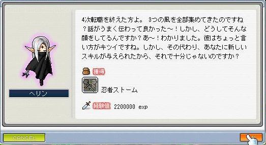 忍者ストーム