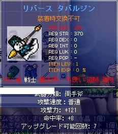 Mapleメーカータバルジン3